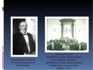 Председатель четвертой Государственной Думы М.В.Родзянко Группа депутатов Чет