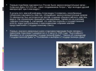 Первым подобием парламента в России были законосовещательные орган - Боярская