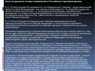 Конституционные основы современного Российского парламентаризма. В ст. 94 Кон