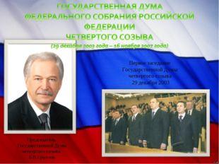 Председатель Государственной Думы четвертого созыва Б.В.Грызлов Первое заседа