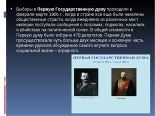 Выборы в Первую Государственную думу проходили в феврале-марте 1906 г., когда