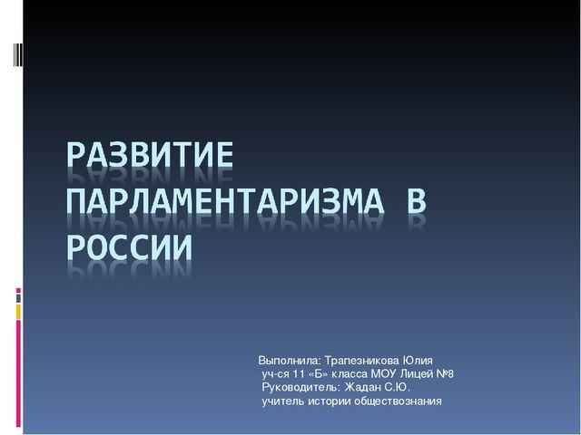 Выполнила: Трапезникова Юлия уч-ся 11 «Б» класса МОУ Лицей №8 Руководитель:...