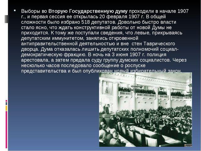 Выборы во Вторую Государственную думу проходили в начале 1907 г., и первая се...