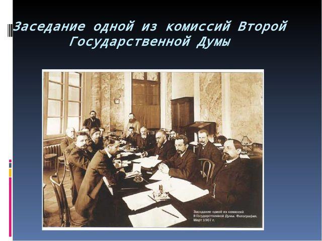 Заседание одной из комиссий Второй Государственной Думы