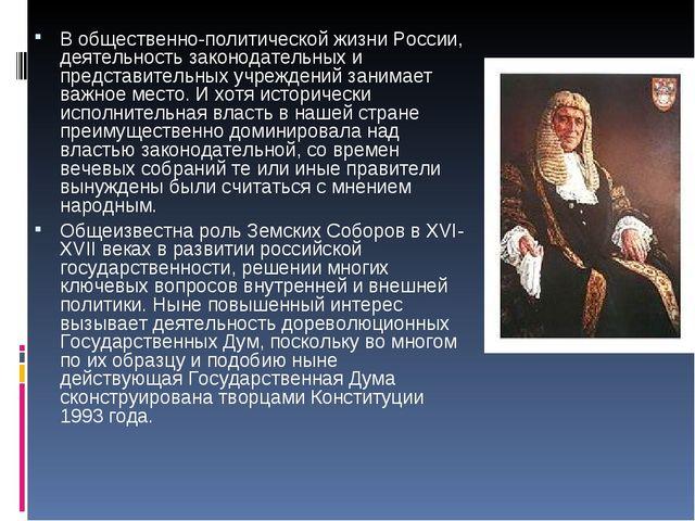 В общественно-политической жизни России, деятельность законодательных и предс...