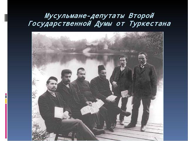 Мусульмане-депутаты Второй Государственной Думы от Туркестана