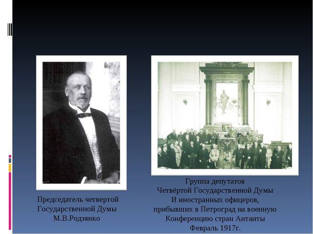 Председатель четвертой Государственной Думы М.В.Родзянко Группа депутатов Чет...
