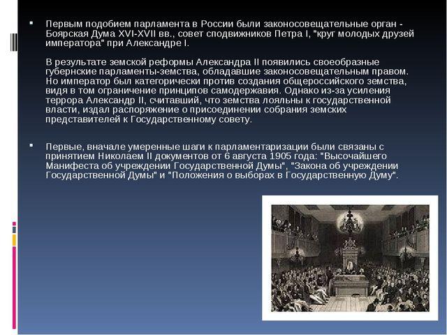 Первым подобием парламента в России были законосовещательные орган - Боярская...