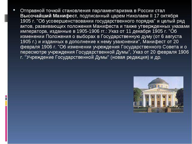 Отправной точкой становления парламентаризма в России стал Высочайший Манифес...