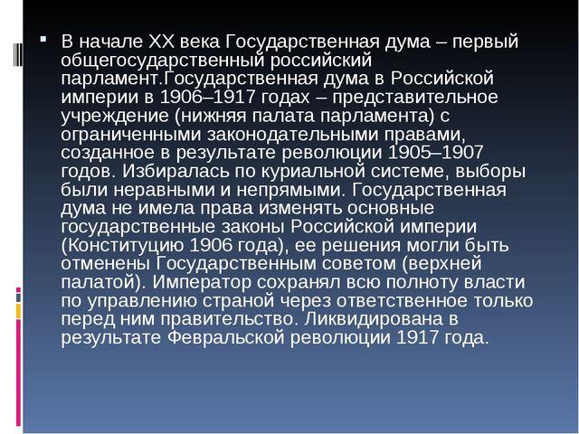 В начале ХХ века Государственная дума – первый общегосударственный российский...