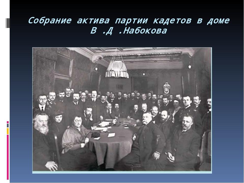 Собрание актива партии кадетов в доме В .Д .Набокова