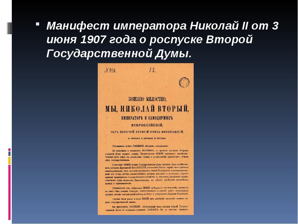 Манифест императора Николай II от 3 июня 1907 года о роспуске Второй Государс...