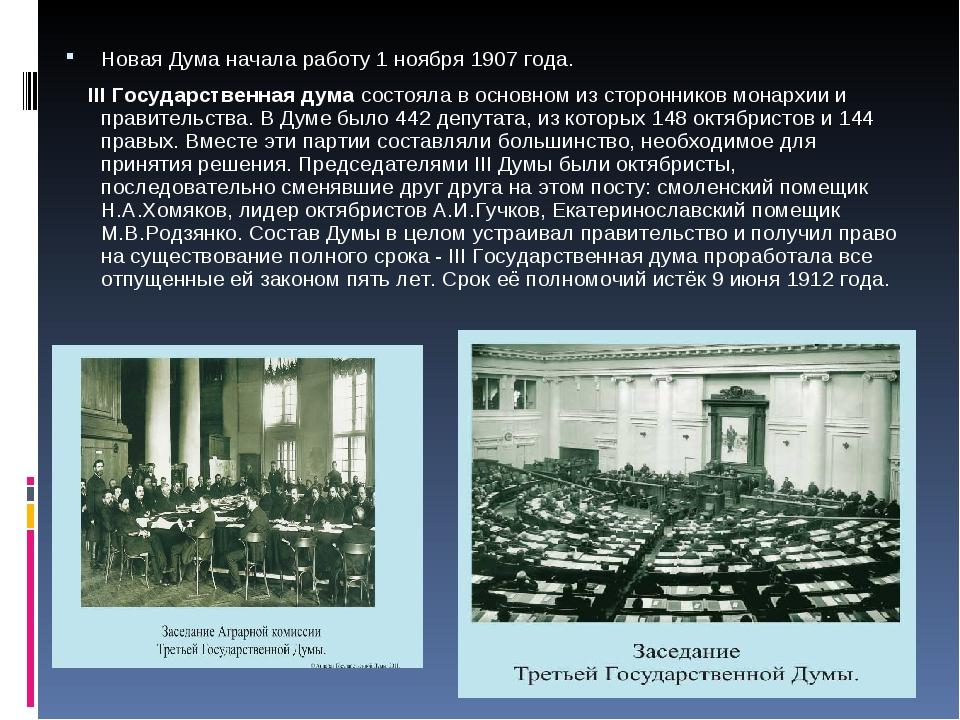 Новая Дума начала работу 1 ноября 1907 года. III Государственная дума состоял...