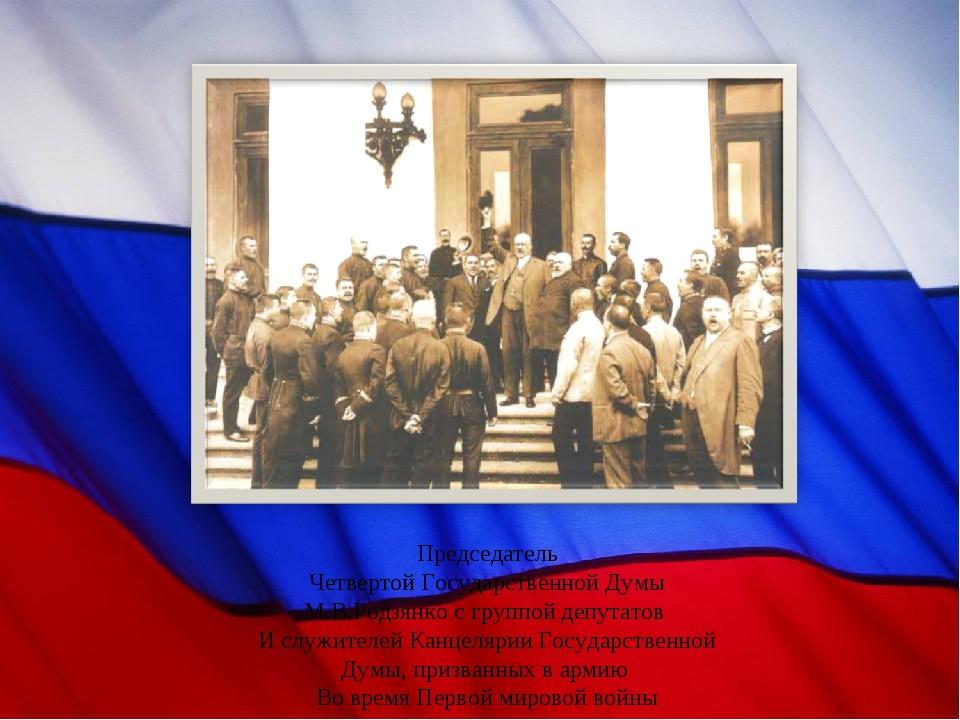Председатель Четвертой Государственной Думы М.В.Родзянко с группой депутатов...