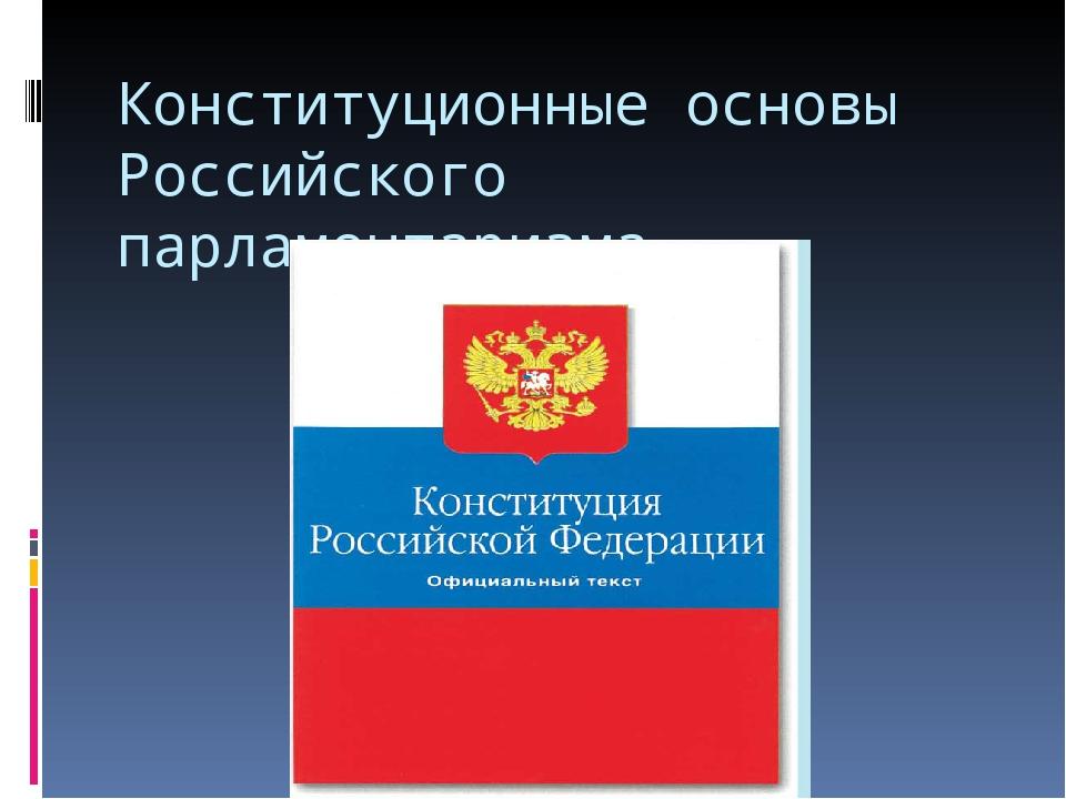 Конституционные основы Российского парламентаризма