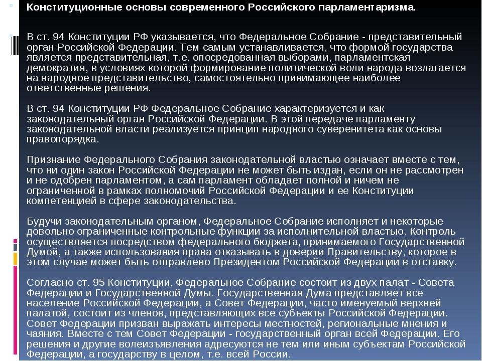Конституционные основы современного Российского парламентаризма. В ст. 94 Кон...