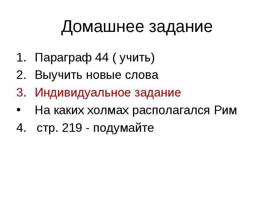 Домашнее задание Параграф 44 ( учить) Выучить новые слова Индивидуальное зада...