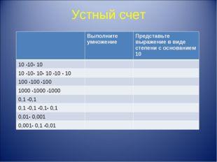 Устный счет 1010 = 10 10 10= 0,1 0,1= 0,10,10,10,1 · Выполните умножение Пр