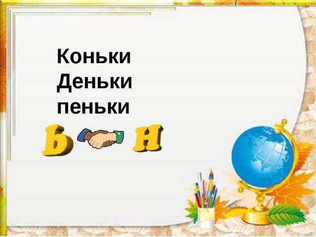 Коньки Деньки пеньки