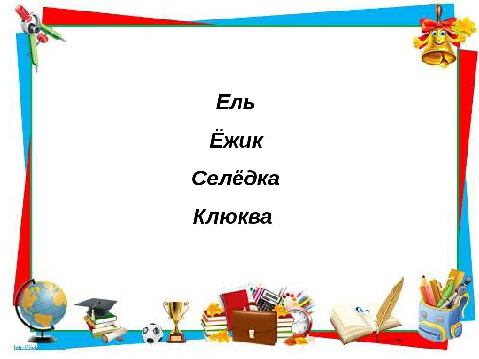 Ель Ёжик Селёдка Клюква