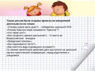 Также детьми были созданы проекты во внеурочной деятельности по темам: «Поче