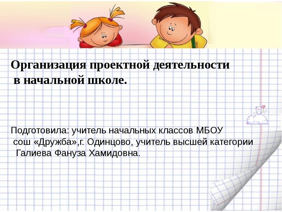 Организация проектной деятельности в начальной школе. Подготовила: учитель н...