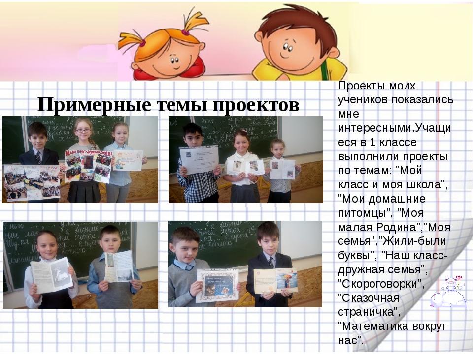 Примерные темы проектов Проекты моих учеников показались мне интересными.Уча...