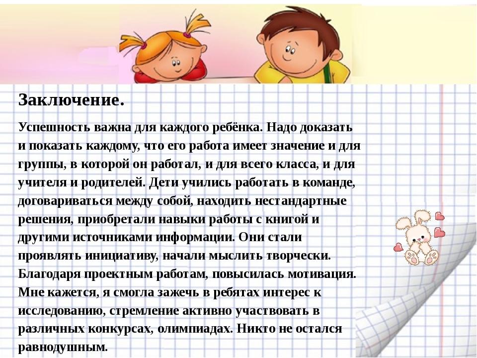 Заключение. Успешность важна для каждого ребёнка. Надо доказать и показать к...