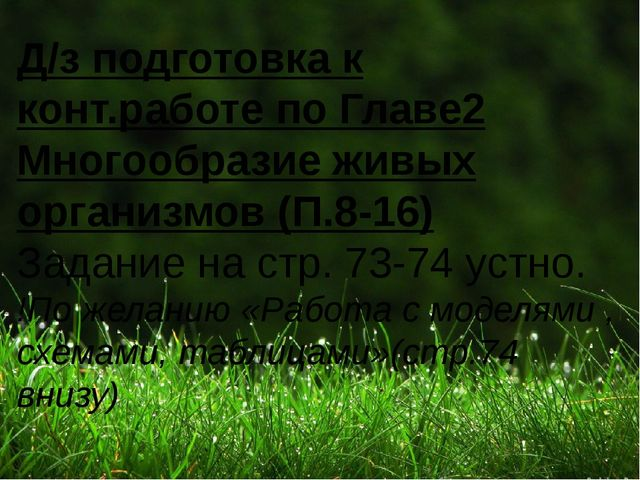 Д/з подготовка к конт.работе по Главе2 Многообразие живых организмов (П.8-16...