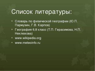 Список литературы: Словарь по физической географии (Ю.П. Пармузин, Г.В. Карпо