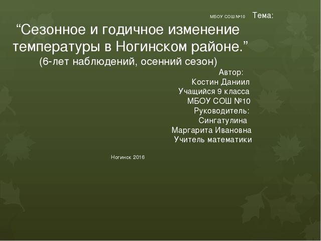 """МБОУ СОШ №10 Тема: """"Сезонное и годичное изменение температуры в Ногинском ра..."""