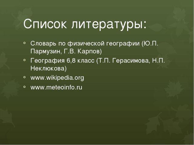 Список литературы: Словарь по физической географии (Ю.П. Пармузин, Г.В. Карпо...