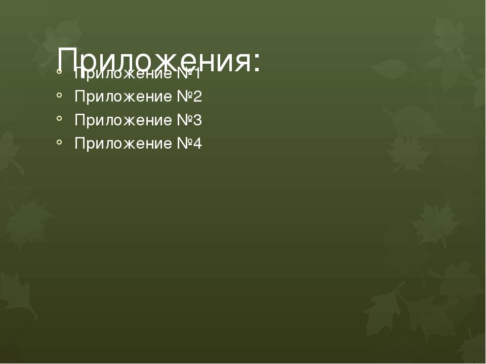 Приложения: Приложение №1 Приложение №2 Приложение №3 Приложение №4