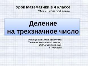 Деление на трехзначное число Одончук Татьяна Кирилловна Учитель начальных кл
