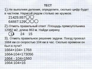 ТЕСТ 1).Не выполняя деления, определите, сколько цифр будет в частном. Нарису