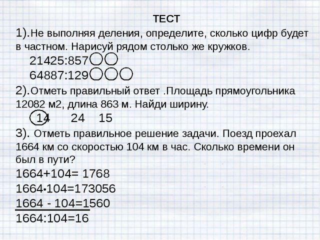 ТЕСТ 1).Не выполняя деления, определите, сколько цифр будет в частном. Нарису...