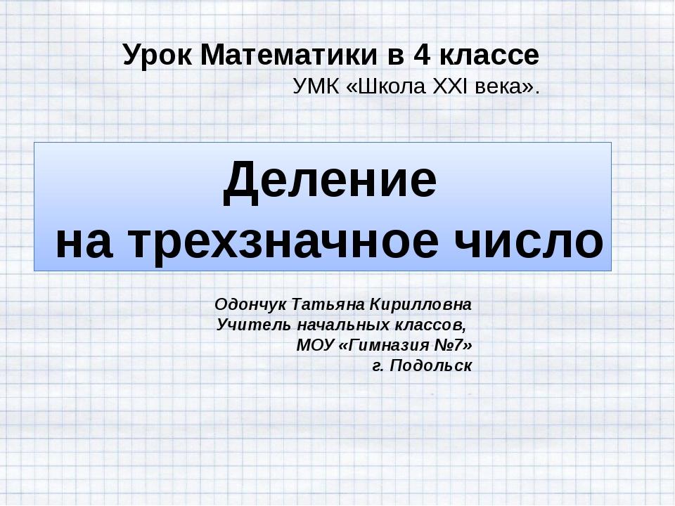 Деление на трехзначное число Одончук Татьяна Кирилловна Учитель начальных кл...