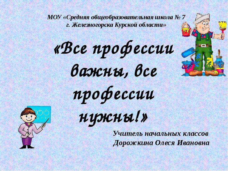 «Все профессии важны, все профессии нужны!» МОУ «Средняя общеобразовательная...