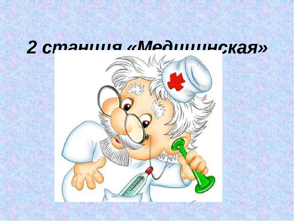 2 станция «Медицинская»