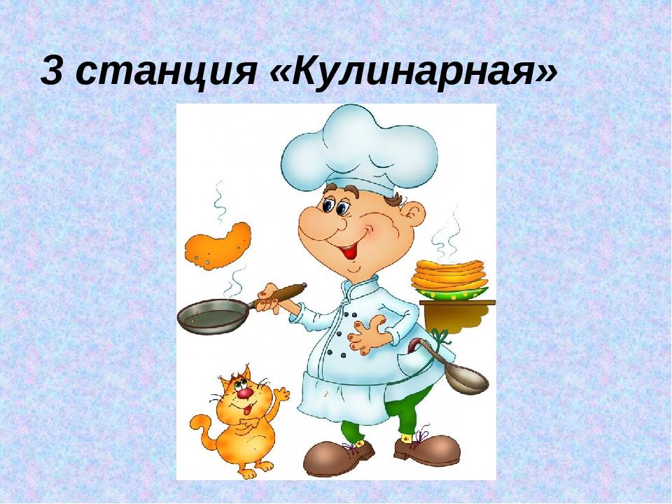 3 станция «Кулинарная»