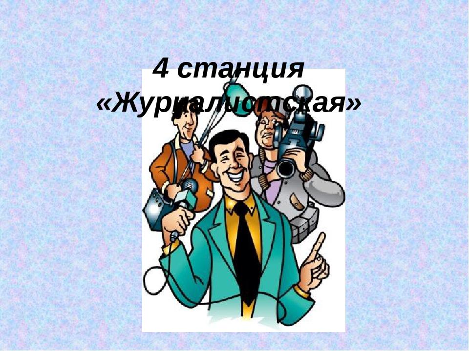 4 станция «Журналистская»