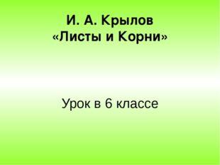 И. А. Крылов «Листы и Корни» Урок в 6 классе