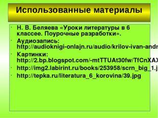 Использованные материалы Н. В. Беляева «Уроки литературы в 6 классее. Поурочн