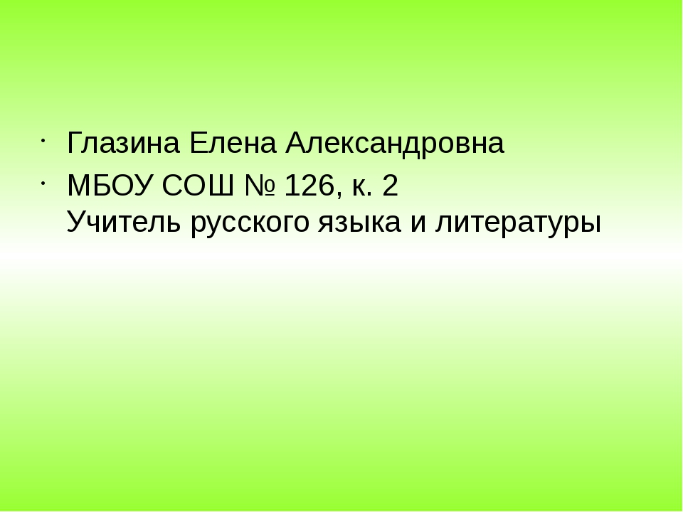 Глазина Елена Александровна МБОУ СОШ № 126, к. 2 Учитель русского языка и ли...