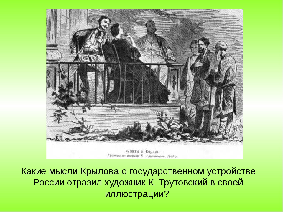 Какие мысли Крылова о государственном устройстве России отразил художник К. Т...
