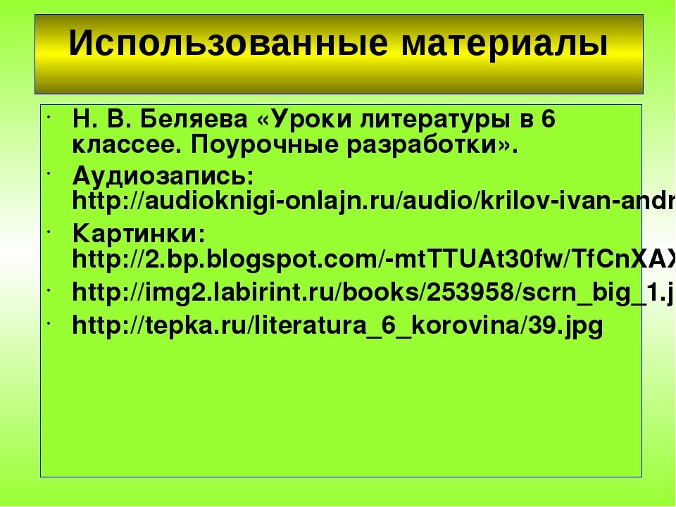 Использованные материалы Н. В. Беляева «Уроки литературы в 6 классее. Поурочн...