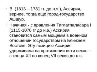 В (1813 – 1781 гг. до н.э.), Ассирия, вернее, тогда еще город-государство Ашш