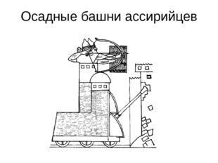 Осадные башни ассирийцев