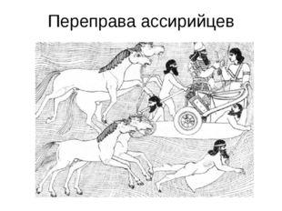 Переправа ассирийцев