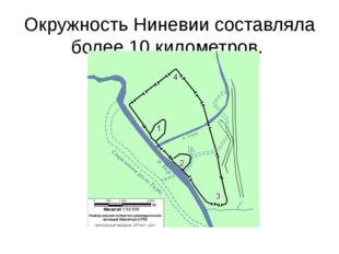 Окружность Ниневии составляла более 10 километров.